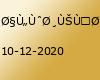 الوظيفة العمومية - Emploi Public